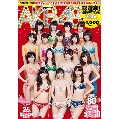 AKB48総選挙!水着サプライズ発表2014