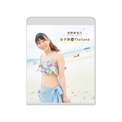 安野希世乃 女子旅 in Thailand B2タペストリー&Blu-ray Disc Bセット