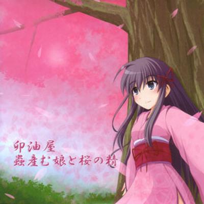 蟲産む娘と桜の精