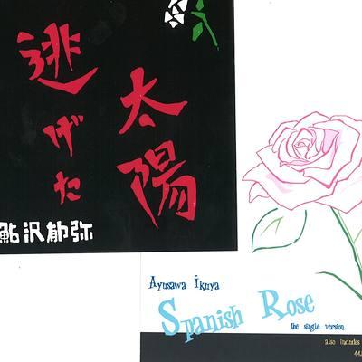 Spanish Rose & 逃げた太陽 シングルセット