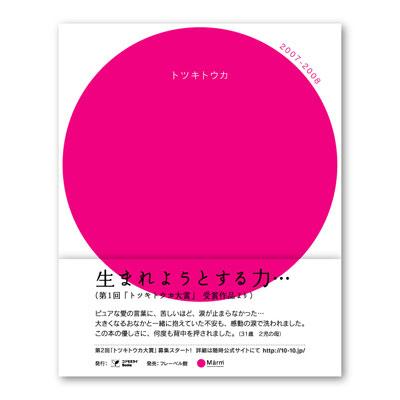 トツキトウカ2007-2008