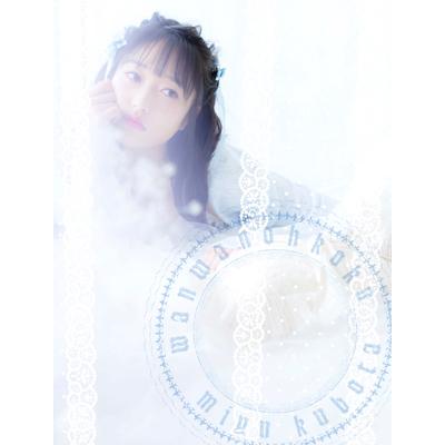 久保田未夢 わんわんおーこく2020冬 姫様の歳跨ぎ パンフレット