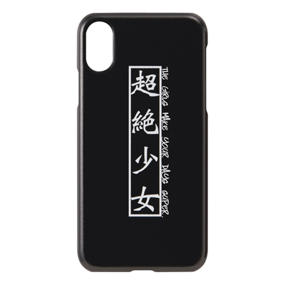 超絶少女 iPhone case(for iPhoneX,Xs)