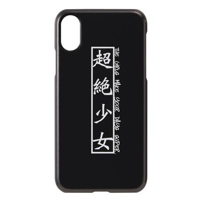 超絶少女 iPhone case(for iPhoneX,Xs)