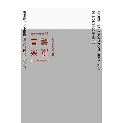 RYUICHI SAKAMOTO DOCUMENT no.1「坂本龍一/不健康/二〇一四/二〇一六 」