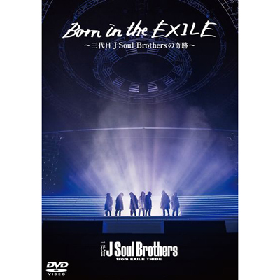 Born in the EXILE ~三代目 J Soul Brothersの奇跡~【初回生産限定版】(DVD)