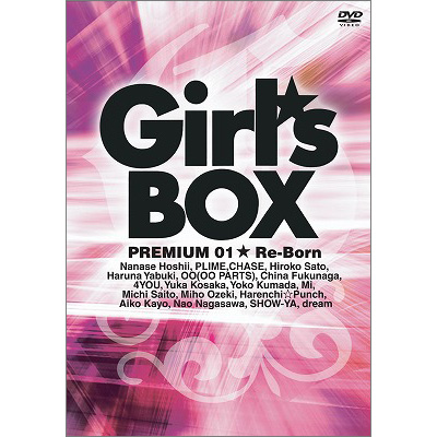 Girl's BOX PREMIUM 01 ☆ReーBorn