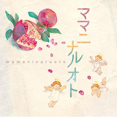 音活 「ママニナルオト」名医が贈る妊活中・産前産後のママたちのための音楽