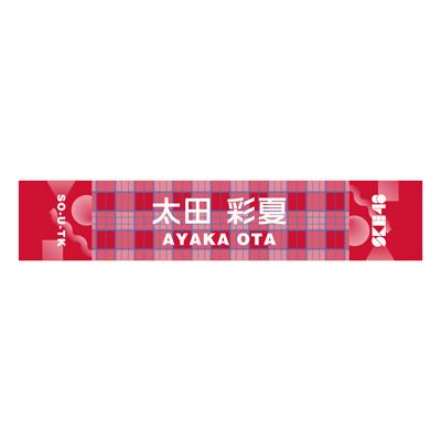 19太田彩夏 メンバー別マフラータオル