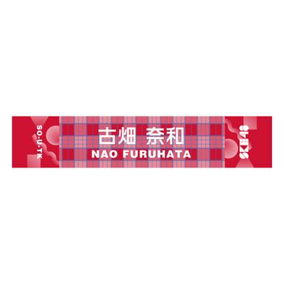 29古畑奈和 メンバー別マフラータオル
