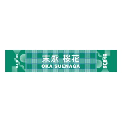 39末永桜花 メンバー別マフラータオル