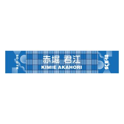 49赤堀君江 メンバー別マフラータオル