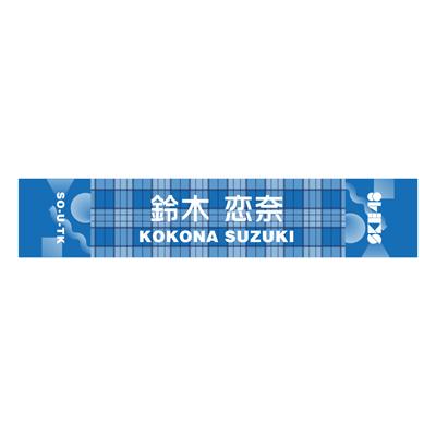 59鈴木恋奈 メンバー別マフラータオル