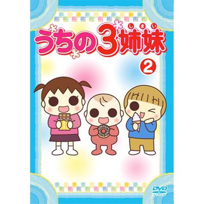うちの3姉妹 2