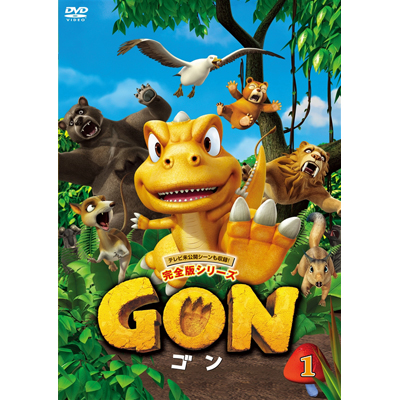 GON-ゴン- 1