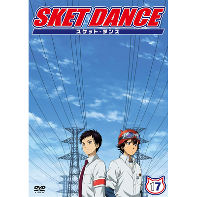 SKET DANCE 第17巻 通常版