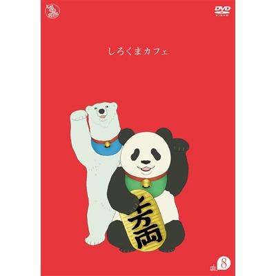 しろくまカフェ cafe.8 *DVD