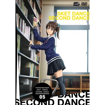 SKET DANCE -セカンド・ダンス- 05