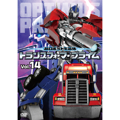 超ロボット生命体 トランスフォーマープライム Vol.14