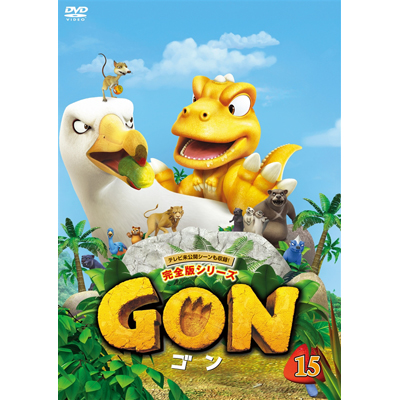 GON-ゴン- 15