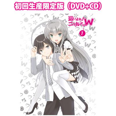這いよれ!ニャル子さんW 1 【初回生産限定版】(DVD+CD)