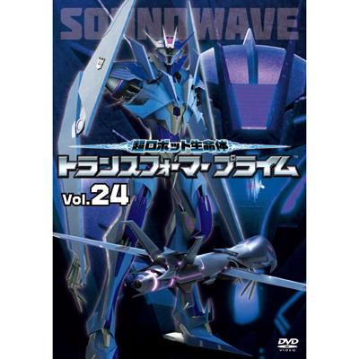 超ロボット生命体 トランスフォーマープライム Vol.24