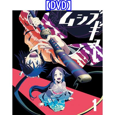 ムシブギョー 1【DVD】