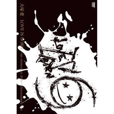 大塚 愛【LOVE IS BORN】~6th Anniversary 2009~+ Documentary film