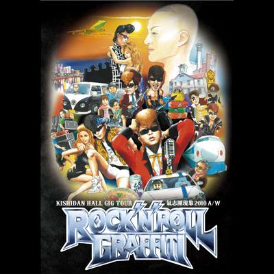 KISHIDAN HALL GIG TOUR 氣志團現象2010 A/W 「ロックンロール・グラフィティ」
