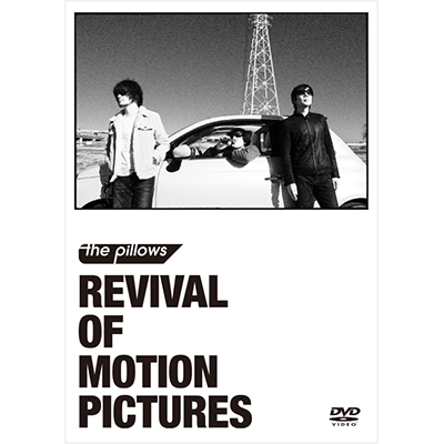 REVIVAL OF MOTION PICTURES(2枚組DVD)