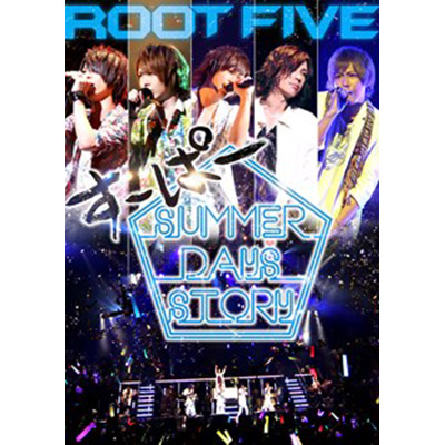 ROOT FIVE JAPAN TOUR 2014 すーぱー SUMMER DAYS' STORY 祭りside(2DVD)
