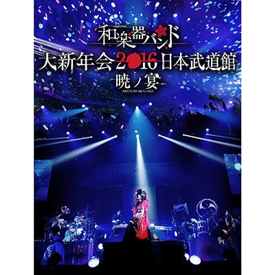 和楽器バンド 大新年会2016 日本武道館 -暁ノ宴-【2DVD+スマプラムービー】
