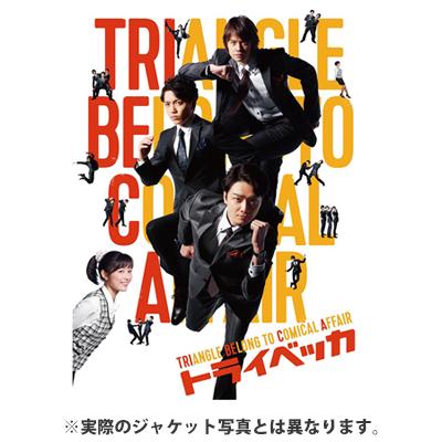 トライベッカ(3枚組DVD+CD)