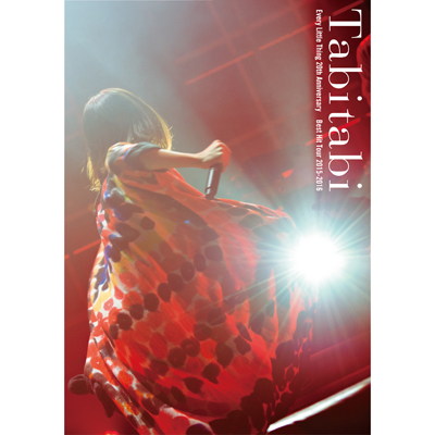 Every Little Thing 20th Anniversary Best Hit Tour 2015-2016 ~Tabitabi~(2枚組DVD)