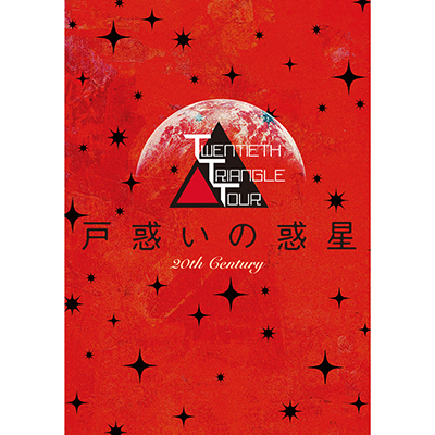TWENTIETH TRIANGLE TOUR 戸惑いの惑星【初回限定生産盤】(DVD+AL)