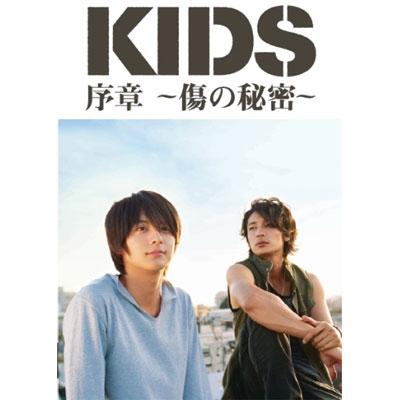 「KIDS」序章~傷の秘密~/小池徹平 玉木宏