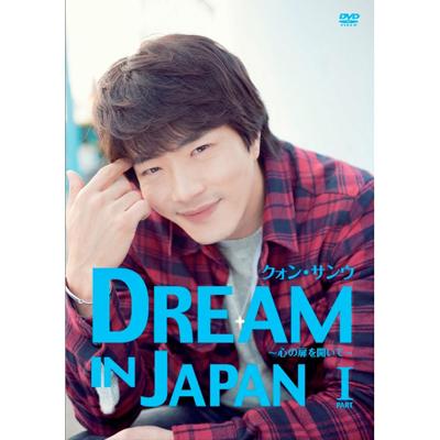 クォン・サンウ DREAM IN JAPAN ~心の扉を開いて~ PART I