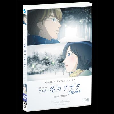 メイキング・オブ・アニメ「冬のソナタ」~再び始まる物語~