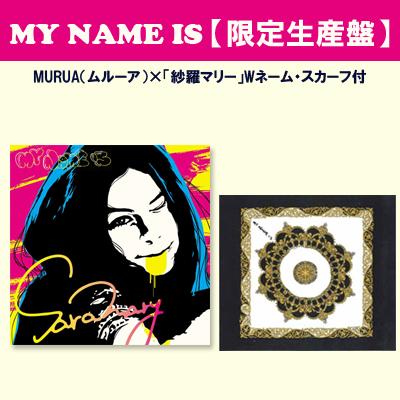 MY NAME IS【限定生産盤「MURUA(ムルーア)×紗羅マリー」ダブルネーム・スカーフ付】