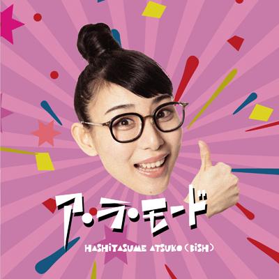 ア・ラ・モード (CD)