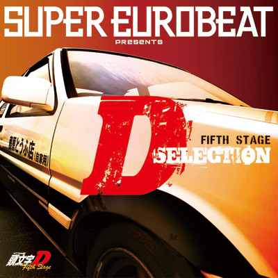 SUPER EUROBEAT presents 頭文字[イニシャル]D Fifth Stage D SELECTION