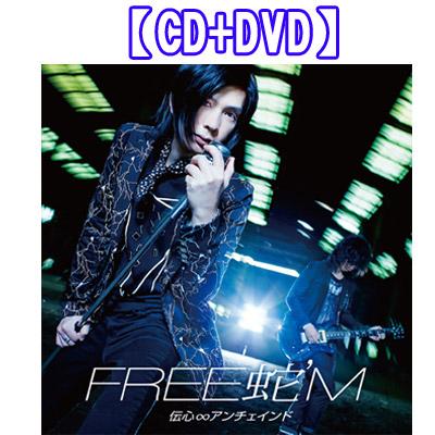 伝心∞アンチェインド【CD+DVD】