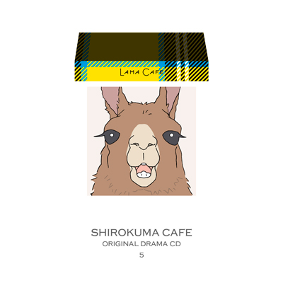 しろくまカフェオリジナルドラマCD5「らまカフェ」
