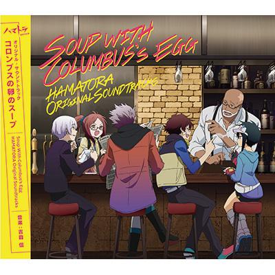 TVアニメ『ハマトラ』オリジナルサウンドトラック「コロンブスの卵のスープ」Soup With Columbus's Egg(通常盤)