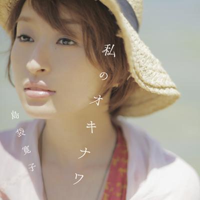 私のオキナワ(CD+DVD)