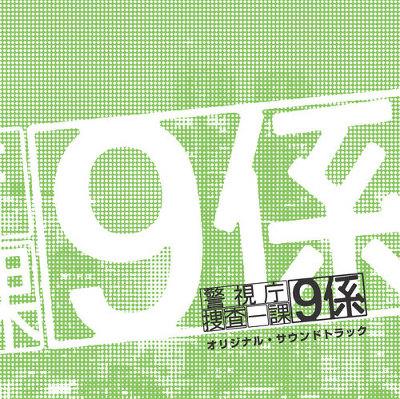 テレビ朝日系ドラマ「警視庁捜査一課9係」オリジナル・サウンドトラック