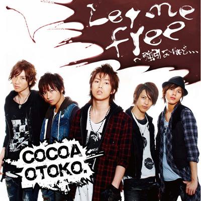 Let me free ~強引なほど、、、/CROSS MIND【ジャケットCヴァージョン 】CDシングル