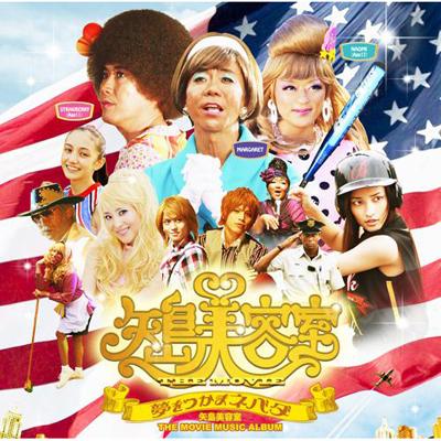 矢島美容室 THE MOVIE MUSIC ALBUM