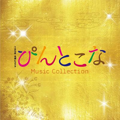 TBS系 木曜ドラマ9「ぴんとこな」Music Collection
