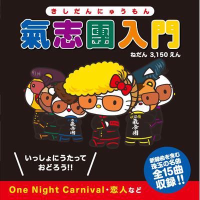 氣志團入門【CD】